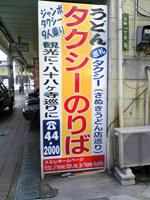 うどんタクシー1