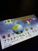 プラネタリウムチケット