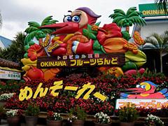 okinawa3.jpg