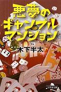 sano2_20100104130329.jpg